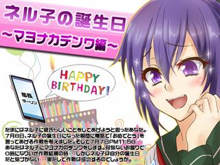 めがみそふと ネル子誕生日記念(2013年7月8日)